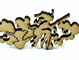 Witches' Brew - Liberty Puzzles - 6